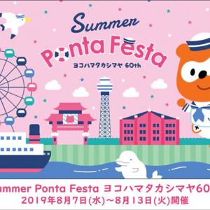 Ponta(ポンタ)のコラボカフェ、横浜高島屋にオープン!セーラー服ポンタも
