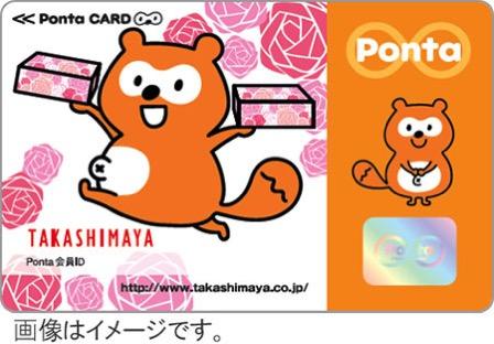 タカシマヤオリジナルPontaカード
