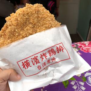 横浜中華街「横濱炸鶏排」の台湾唐揚げ超ビッグ!女性も嬉しい食べ歩きグルメ