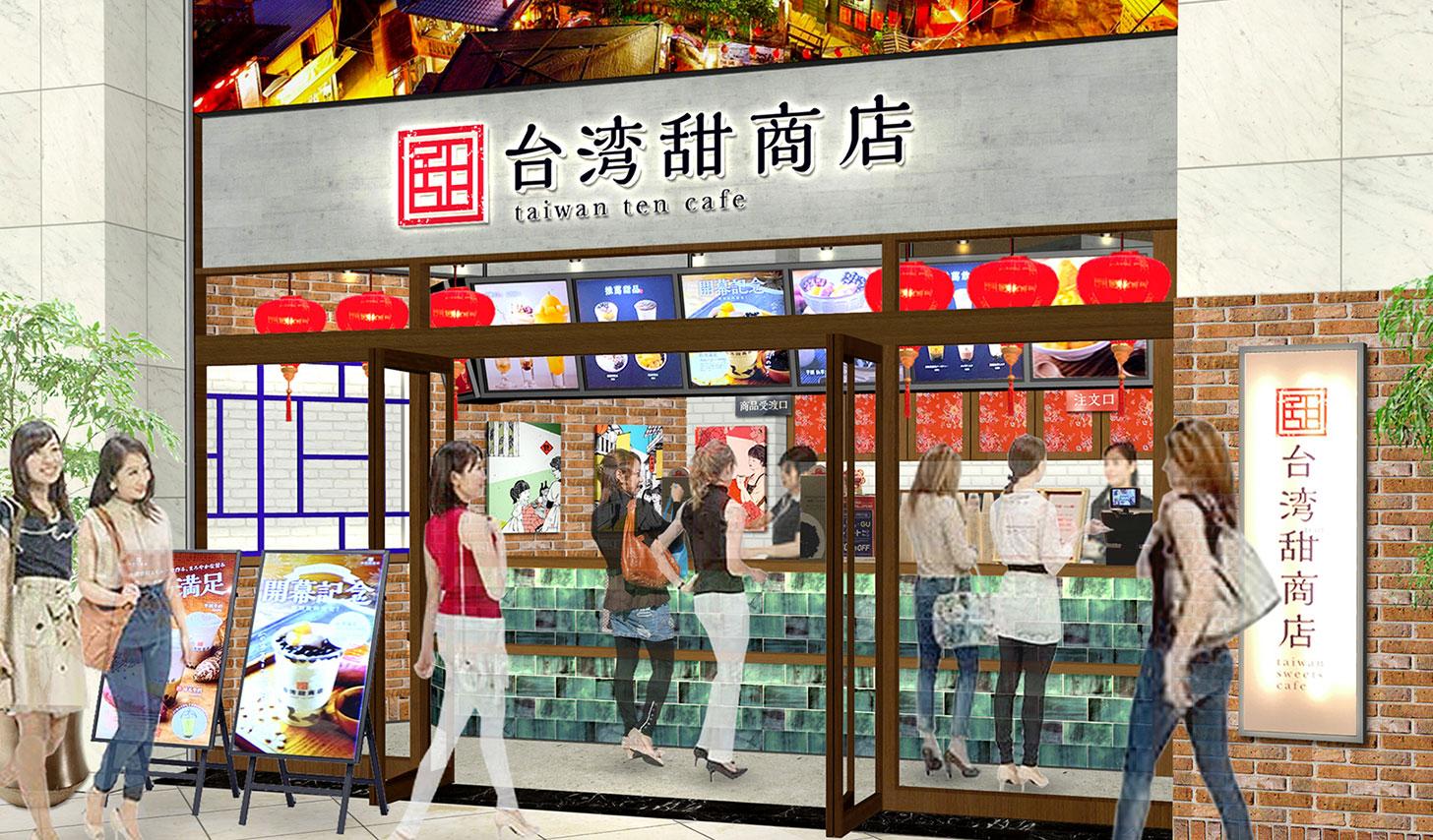 台湾甜商店 横浜みなとみらい店 店舗概要