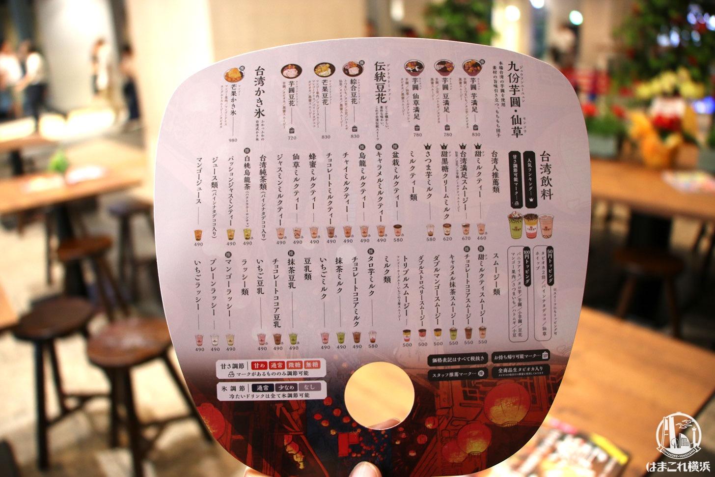 台湾甜商店みなとみらい店 メニュー