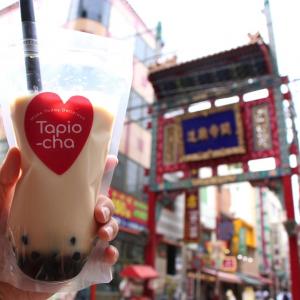 台湾茶・タピオチャ、横浜中華街に!出来たてタピオカ×本場茶葉をパックスタイルで