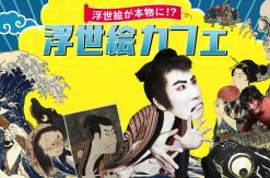 浮世絵カフェが横浜に誕生!プロジェクションマッピングで浮世絵の世界へ