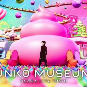 うんこミュージアムが東京・お台場に!うんコンビニやうんこファクトリーなど