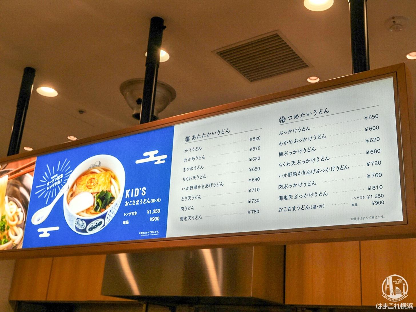 1階 ショップ&フード&レストラン