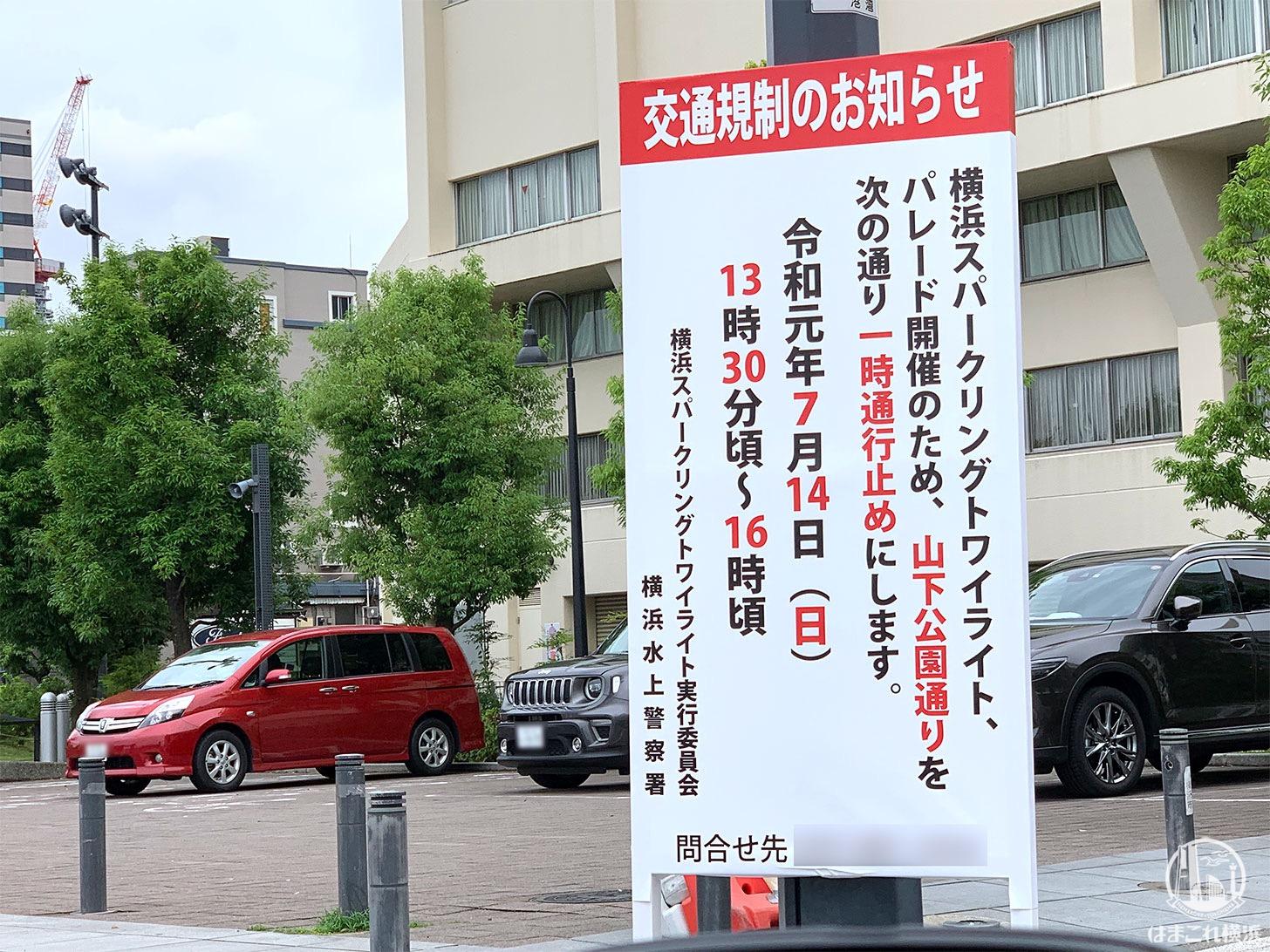 2019年7月14日、横浜スパークリングトワイライトにより山下公園通りで交通規制