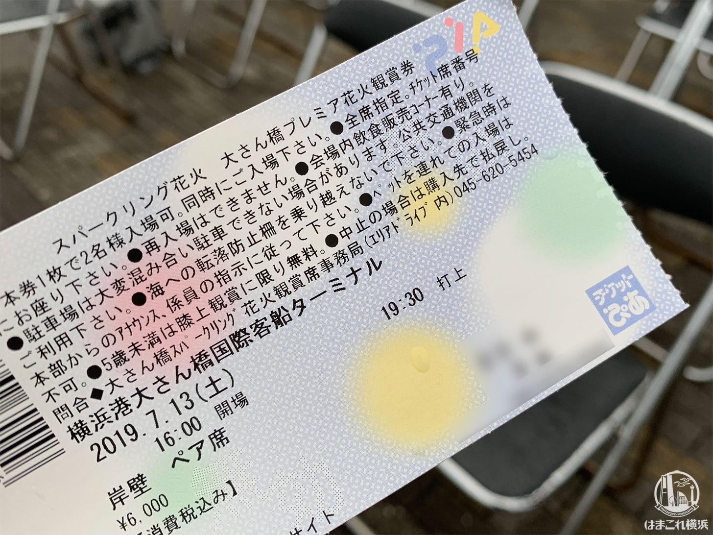 横浜スパークリングトワイライト 大さん橋 有料席