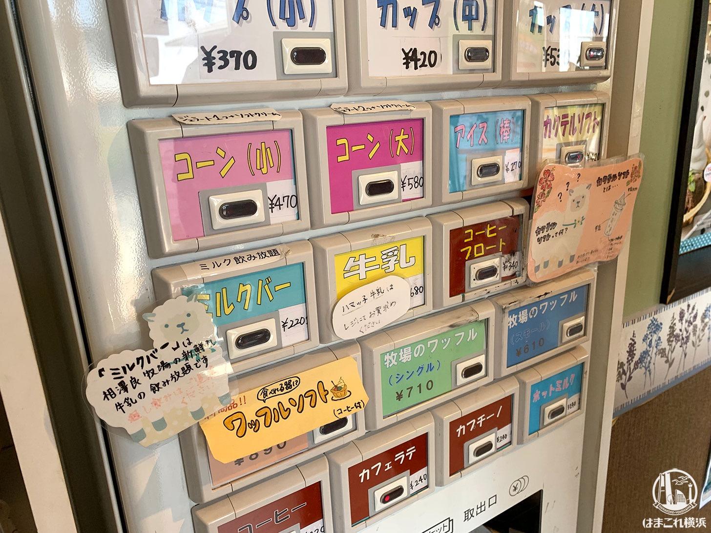 オーガスタミルクファーム(相澤良牧場)券売機