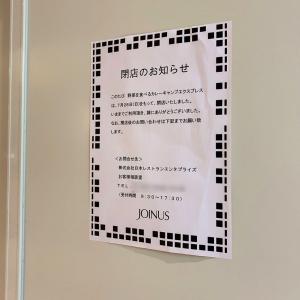 横浜ジョイナス「カレーキャンプエクスプレス」が2019年7月28日をもって閉店