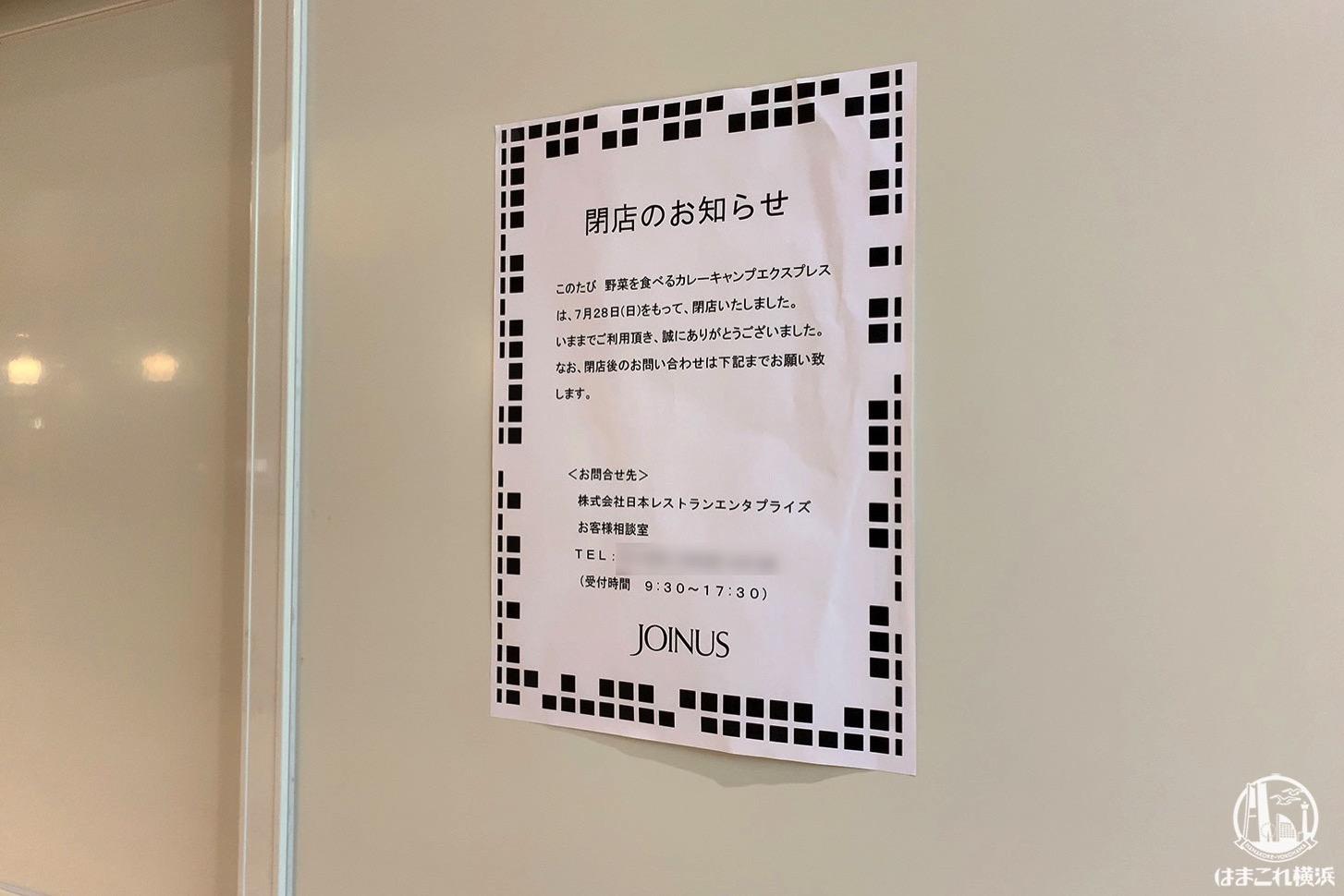 横浜ジョイナスの「カレーキャンプエクスプレス」が2019年7月28日をもって閉店