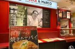 世界一のアップルパイ「ドルチェアンドマルコ」が横浜駅の横浜ポルタにオープン!