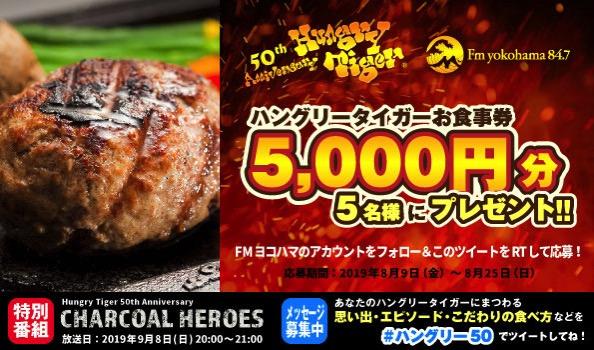 5000円分プレゼントキャンペーン