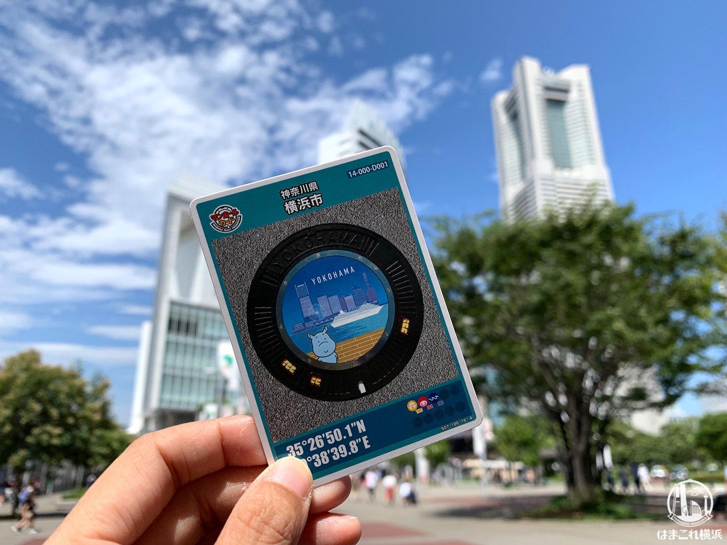 桜木町駅観光案内所で貰ったマンホールカード