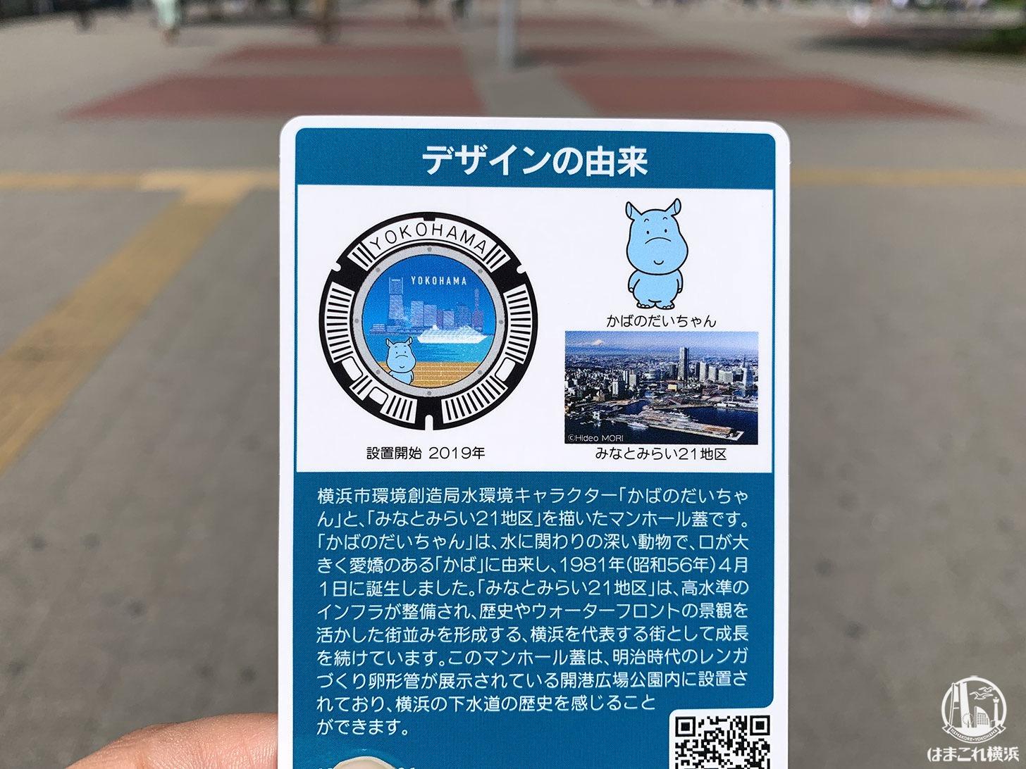 横浜市マンホールカードデザインの由来