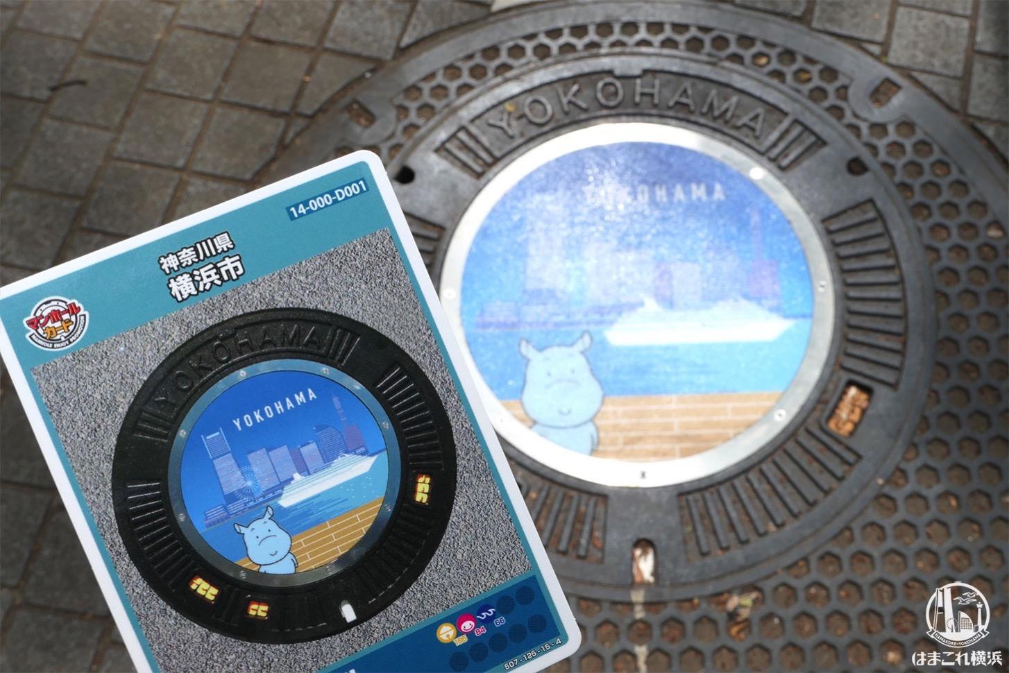 開港広場の横浜市デザインマンホールと横浜市マンホールカード