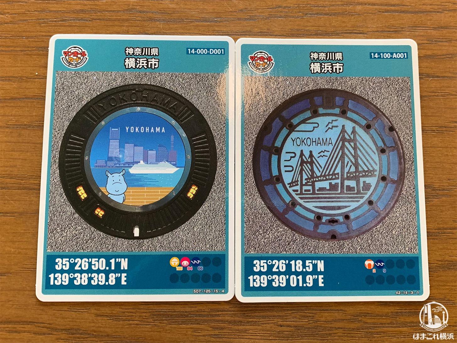 横浜市のマンホールカード比較