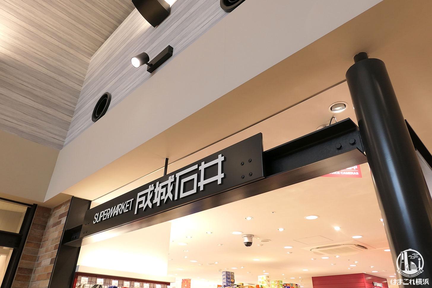 ギャザリングマーケット 成城石井