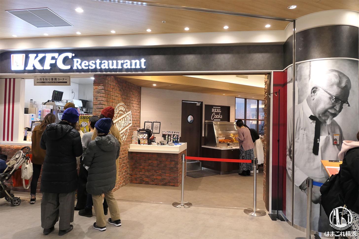 キッズディスカバリー KFC Restaurant