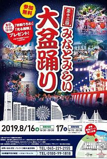 2019年「みなとみらい大盆踊り」が臨港パークで開催!屋台や縁日、太鼓やダンス