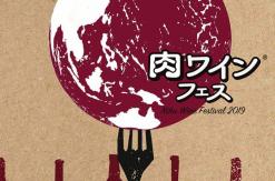 肉ワインフェス、横浜赤レンガ倉庫で開催!肉とワインがテーマの新フードイベント