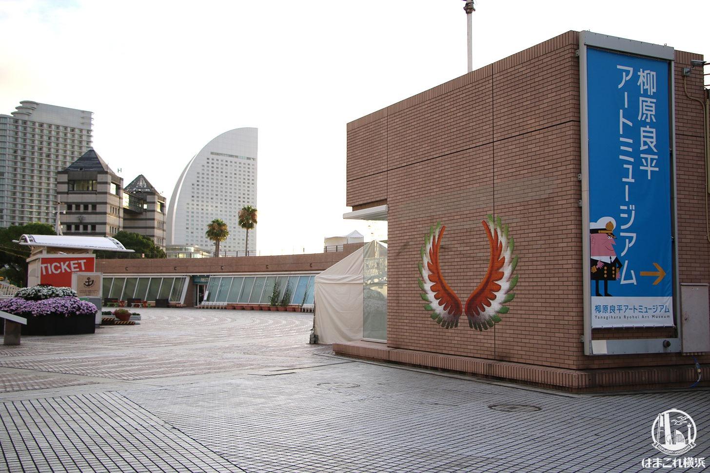 日本丸メモリアルパーク ホウホウ