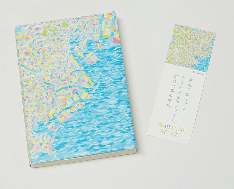 相鉄×有隣堂 オリジナル文庫カバーとしおり