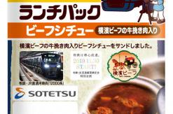 相鉄・JR直通線開業記念でランチパックやカステラなどコラボ商品誕生!