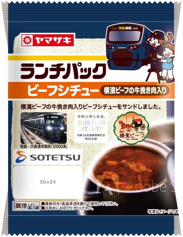 ランチパック「横濱ビーフ牛ひき肉入りビーフシチュー」(山崎製パン)