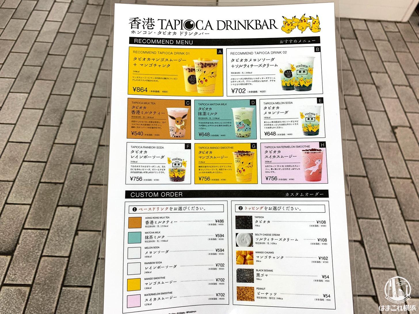 糖朝 横浜高島屋 ポケモンドリンク メニュー