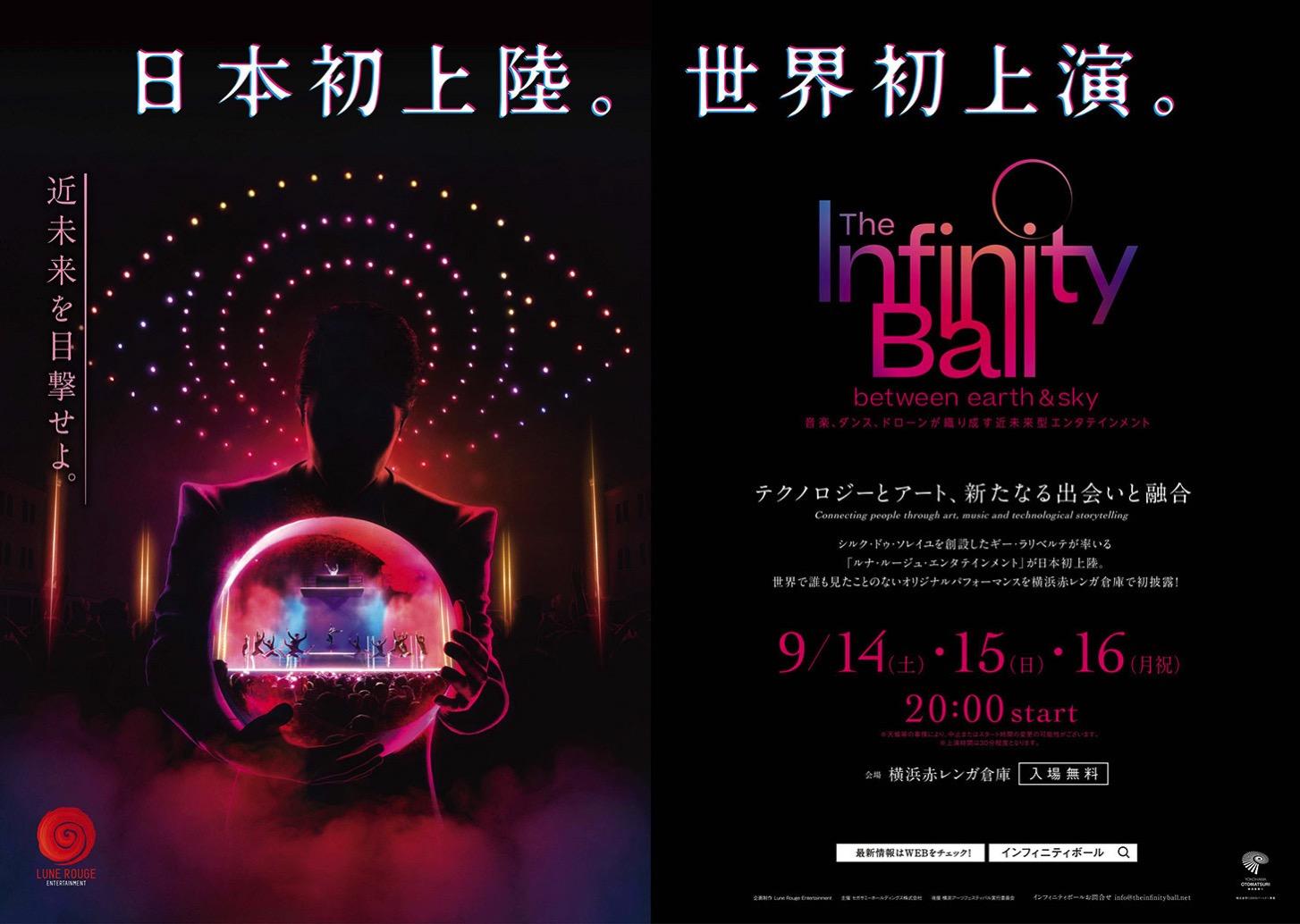 ザ インフィニティボール、横浜赤レンガ倉庫で世界初上演!テクノロジーとアート融合の新世代ショー
