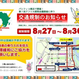 2019年8月27日から30日までみなとみらい・パシフィコ横浜周辺で交通規制 アフリカ開発会議