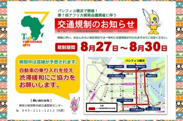 2019年8月27日から30日までみなとみらい・パシフィコ横浜周辺でアフリカ開発会議により交通規制