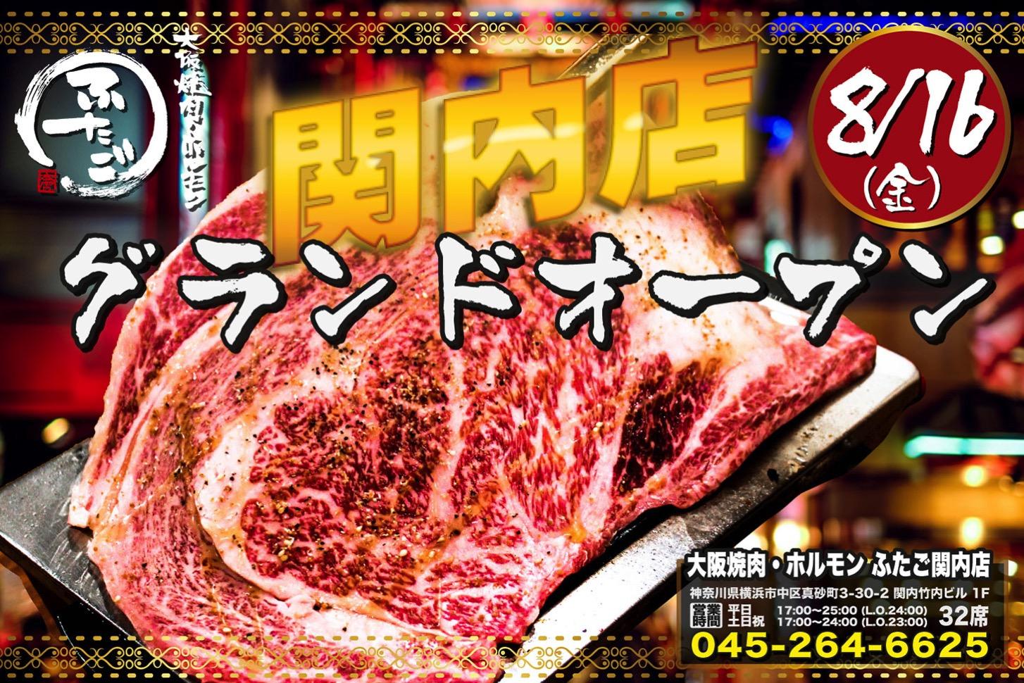 大阪焼肉・ホルモン ふたごが関内に上陸!黒毛和牛のはみ出るカルビ