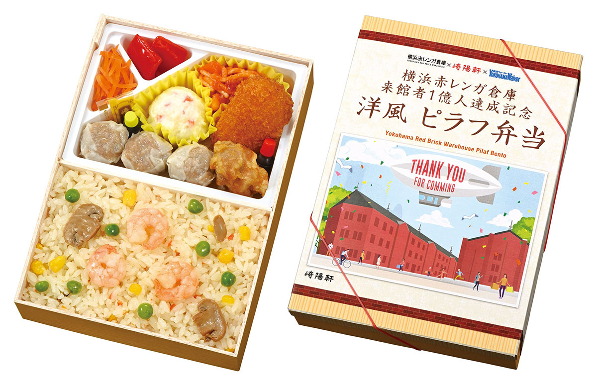横浜赤レンガ倉庫 洋風 ピラフ弁当