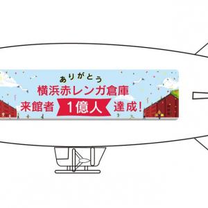 横浜赤レンガ倉庫1億人達成記念の飛行船、運航時間が決定!