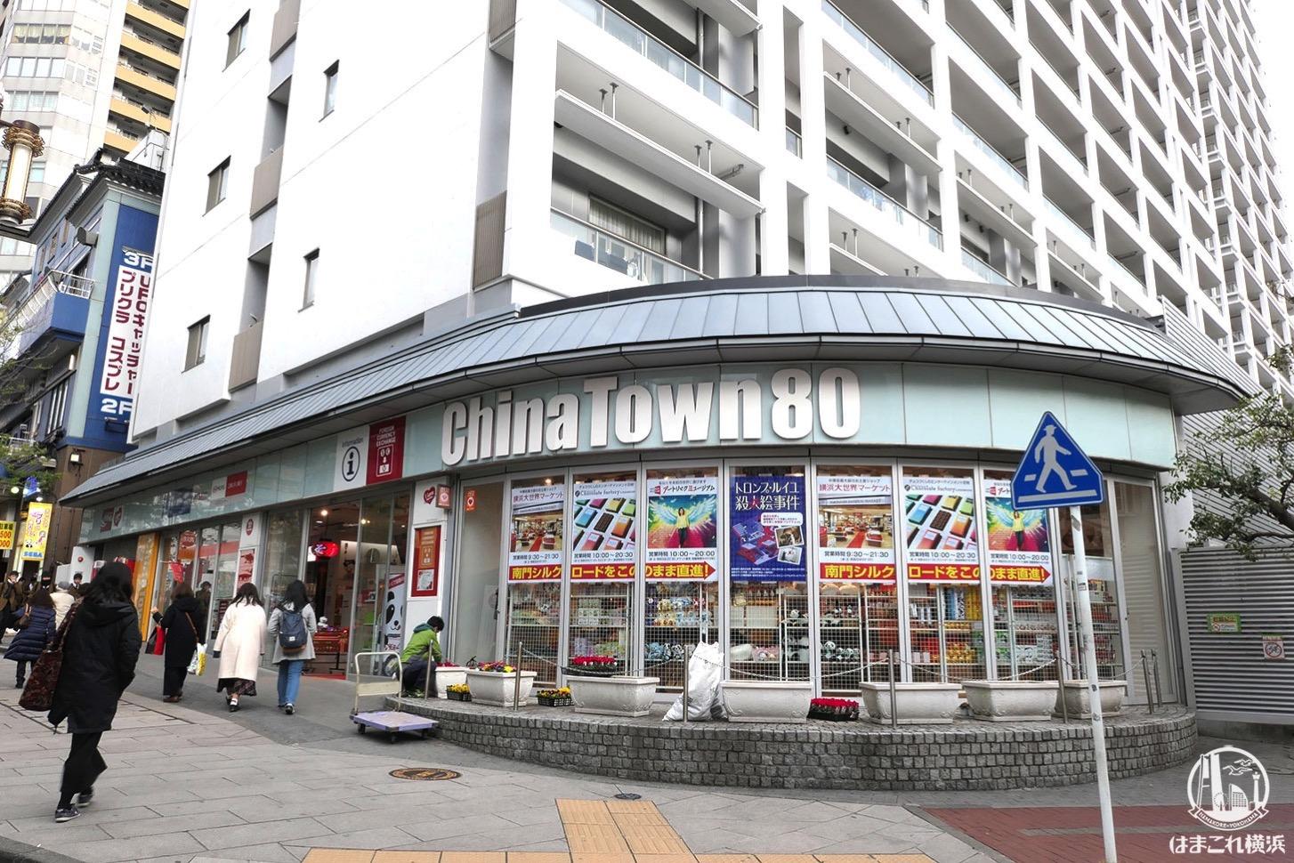 ChinaTown80