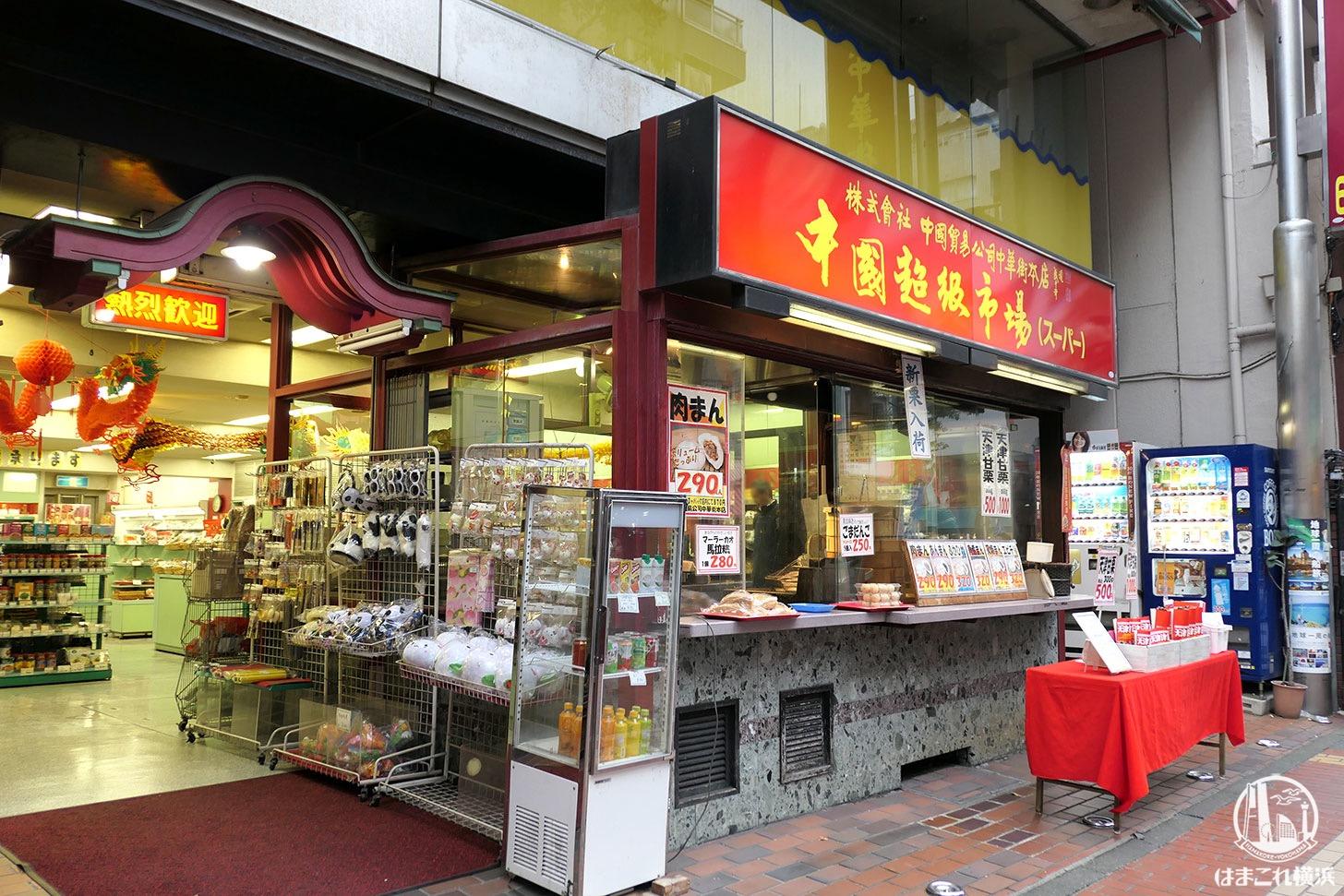中国貿易公司 中華街本店