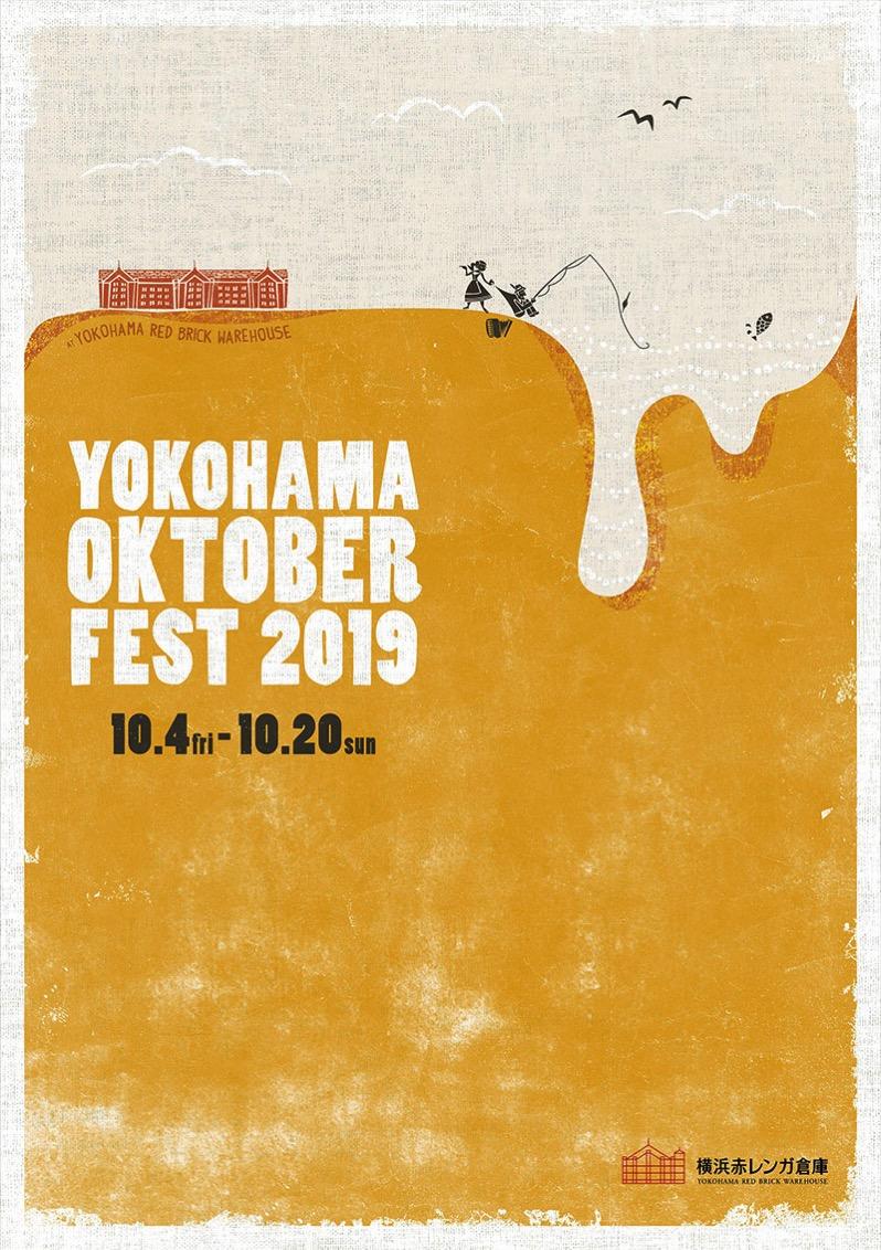 横浜オクトーバーフェスト2019、横浜赤レンガ倉庫で開催!立ち飲みのPUBも新設
