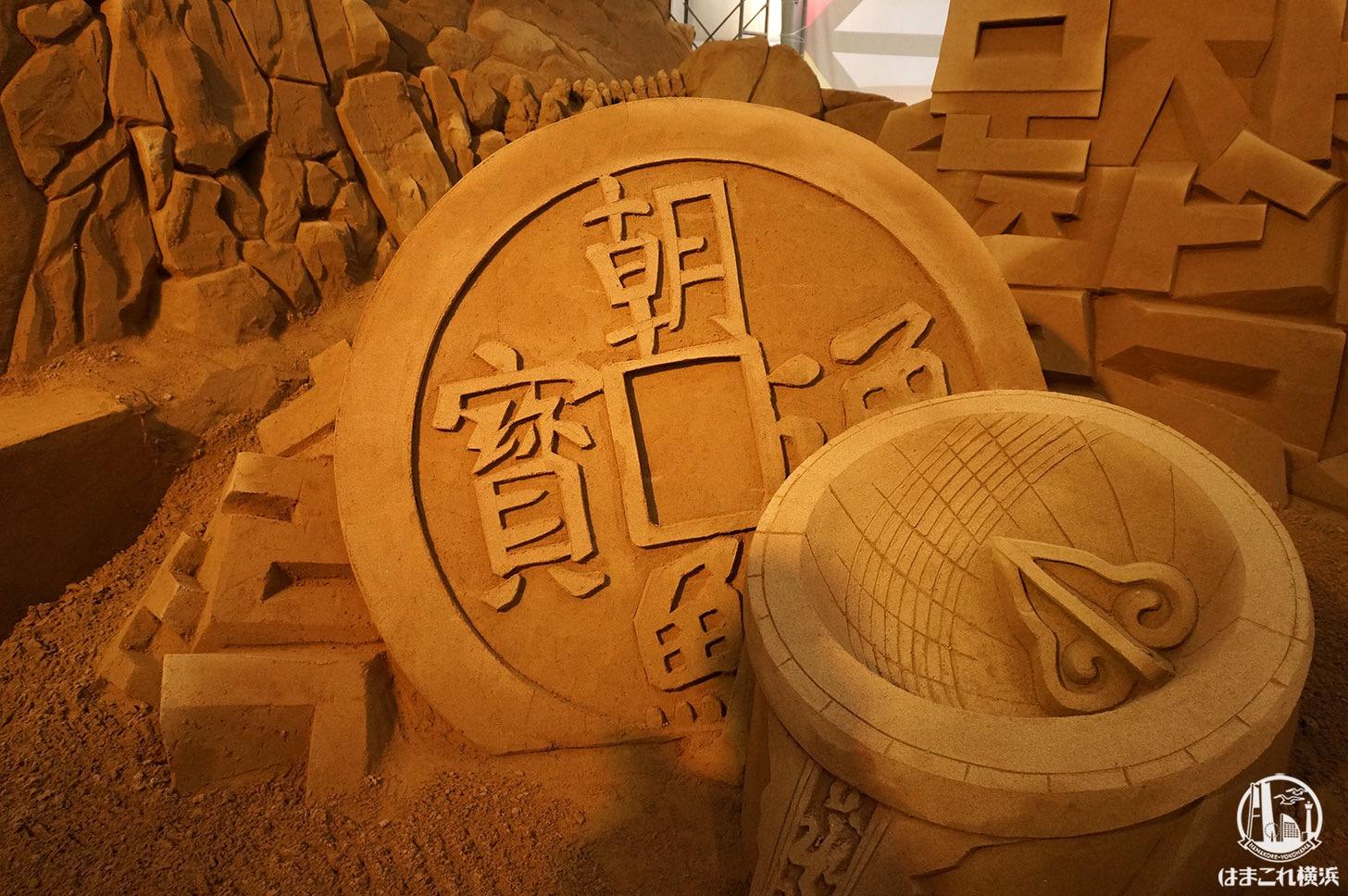 ヨコハマ砂の美術館 砂の彫刻 朝鮮通貨