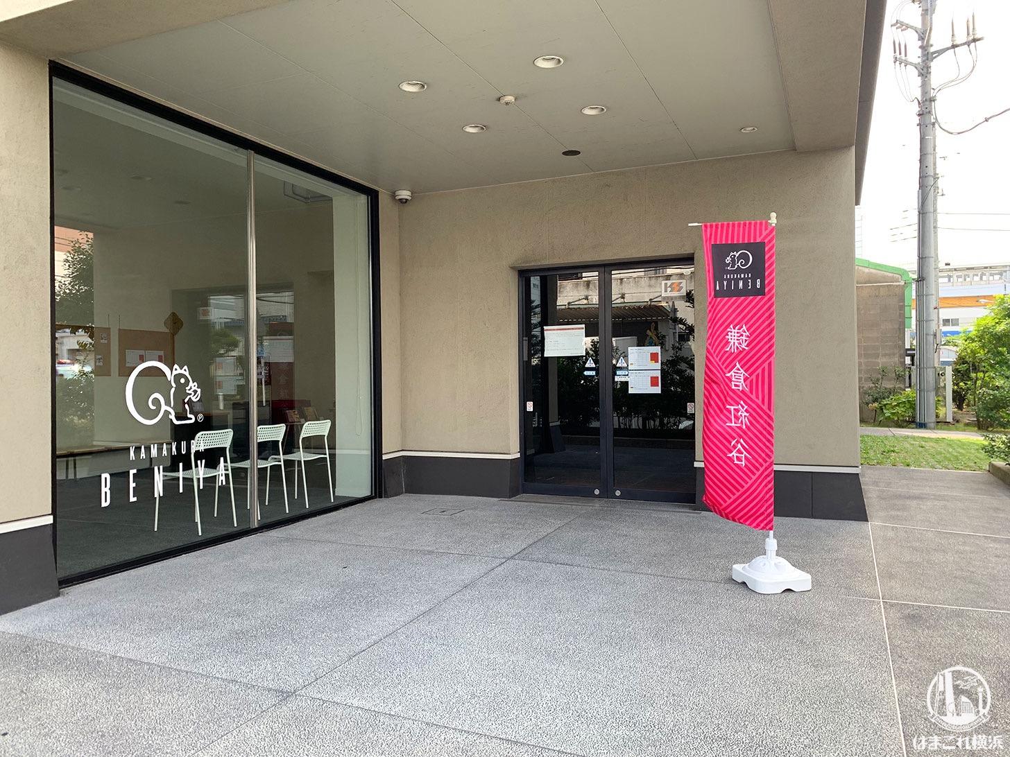 鎌倉紅谷 幸浦店