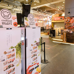 クックパッドマート、横浜駅・アソビルに生鮮宅配ボックス「マートステーション」試験的設置!