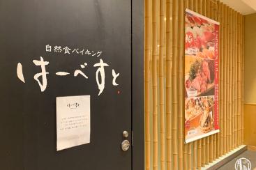 はーべすと 横浜ワールドポーターズ、2019年9月1日に閉店