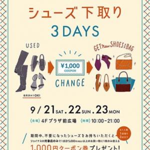 横浜駅ジョイナス、前回好評の「シューズ下取り3DAYS」開催!持ち込みでクーポン券