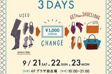 横浜駅ジョイナス、前回好評の「シューズ下取り3DAYS」開催決定!
