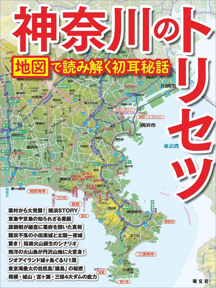 地図で紐解く県の謎「神奈川のトリセツ」が発売!新感覚マップエンターテインメント
