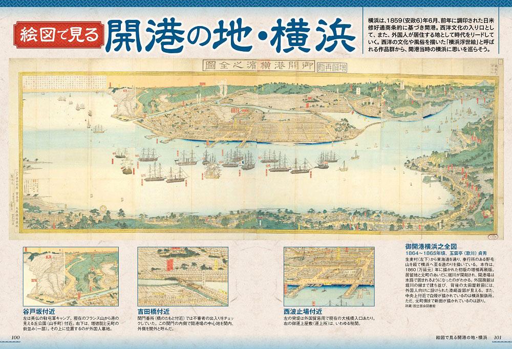 絵図で見る開港の地・横浜