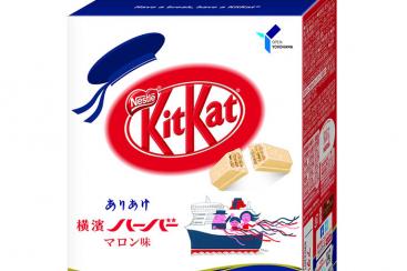 キットカットに「ありあけ 横濱ハーバー味」横浜開港160周年で誕生!