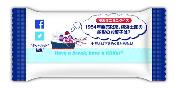 キットカット ミニ ありあけ 横濱ハーバー マロン味 横浜ミニミニクイズ