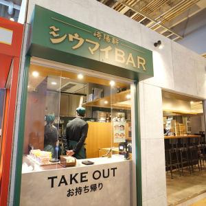 崎陽軒 横浜駅東口シウマイBAR店(アソビル内)2019年8月30日閉店