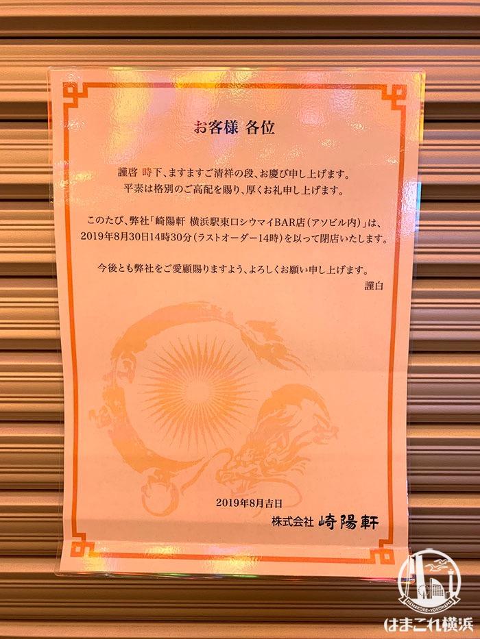 崎陽軒 横浜駅東口シウマイBAR店(アソビル内)閉店のお知らせ